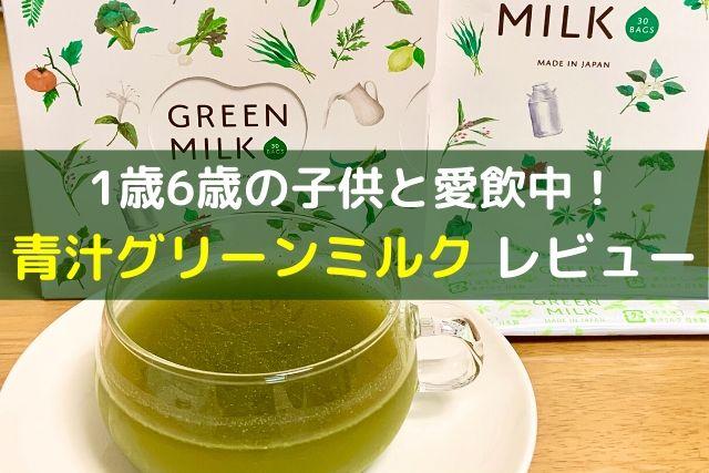 青汁 グリーンミルク 口コミ レビュー