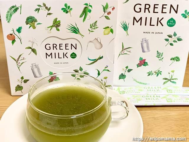 青汁 グリーンミルク GREEN MILK